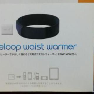 エネループ USB ウエストウォーマー
