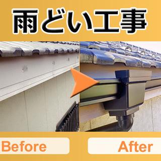 火災保険申請サポート 広島県【単発バイトもあり一回約40万】