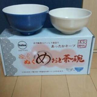 ステンレス製 夫婦茶碗