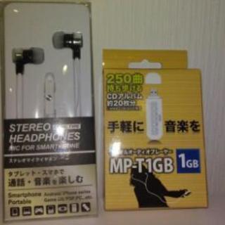 【新品】 デジタルオーディオプレーヤー 1GB ヘッドフォンセット