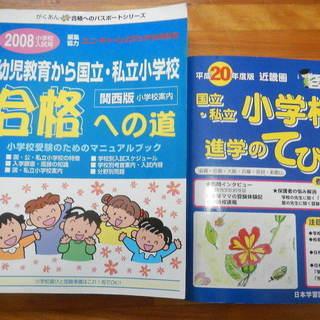 【お引き取り限定】小学校受験関係の本