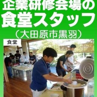 【11/12~17@大田原市黒羽】企業研修会の食堂スタッフ