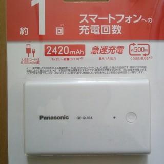 【新品:未使用】スマホ用パナソニック薄型USBモバイルバッテリー