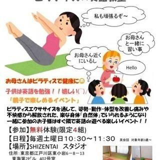 ピラティスエクササイズDe英語教室For kids