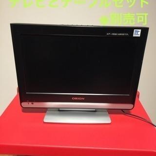 赤テーブル&テレビセット ※別売可