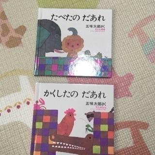 絵本 2冊 美品