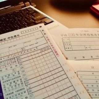 【あと2名】税金・確定申告のセミナー