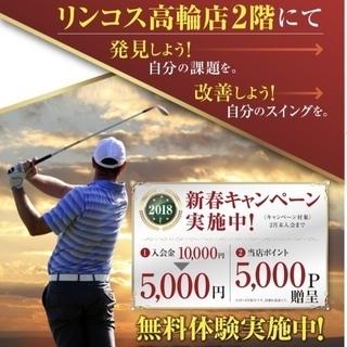 【新春キャンペーン】1万円お得!ゴルフスタジオ