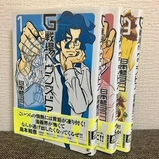 マンガ■日本橋ヨヲコ【G戦場ヘヴンズドア】3巻完結