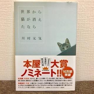 美品■焼け無し【世界から猫が消えたなら】映画化小説