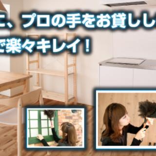 ハウスクリーニング承ります!秋田便利屋.com