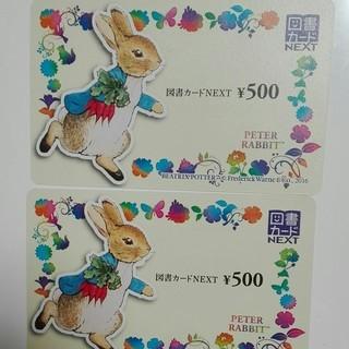図書カード 500円分2枚