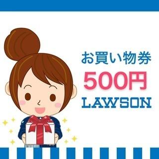 ローソンお買い物券 5000円分 有効期限2月末