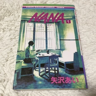矢沢あいの「NANA」全21巻をお譲りします