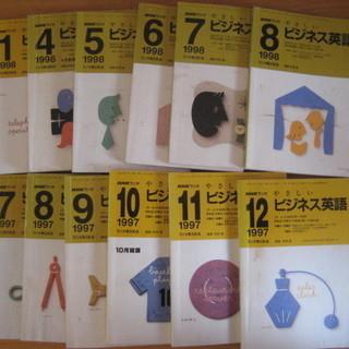 NHK ラジオ やさしいビジネス英語 テキスト12冊