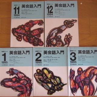 NHK 英会話入門 5冊