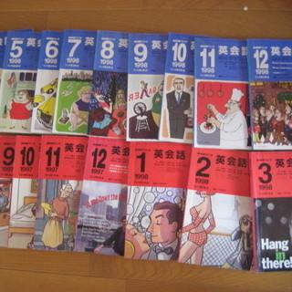 NHKラジオ 英会話 教材17冊