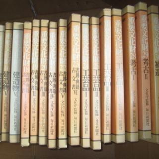 文化庁監修 毎日新聞社 重要文化財32冊+ルーブル美術館 写真集