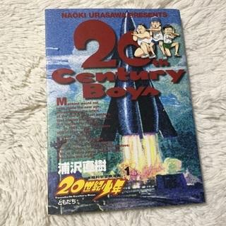 コミック「20世紀少年」全22巻をお譲り致します