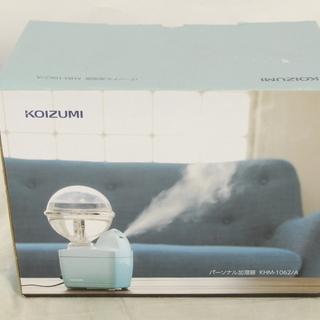 未使用 超音波 小型加湿器 パーソナル加湿器 KHM-1062 コイズミ