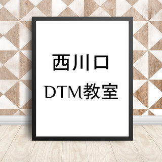 Seed Music School 西川口DTM教室