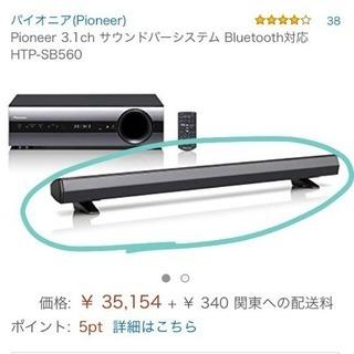 【新品未使用】Pioneer スピ...