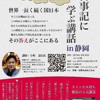 古事記に学ぶ講話in静岡