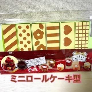 貝印 ミニロールケーキ型