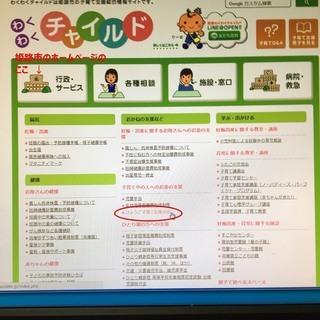 姫路市のホームページの行政サービス