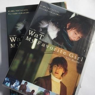 WaT My Favorite Girl 小池徹平 ウエンツ DVD