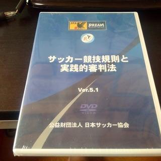 JFA公認審判配布DVD 最新版新品