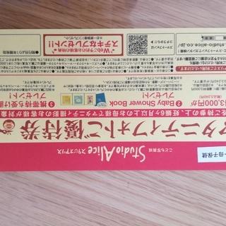 [スタジオアリス]マタニティーフォト優待券(¥3,000⇒無料)