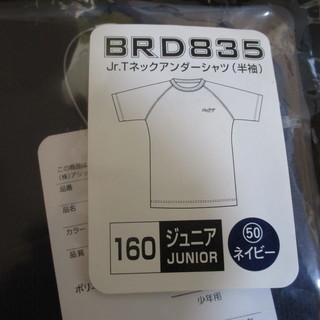 【値下げ】ジュニア160 Tネックアンダーシャツ 半袖 未開封 ...