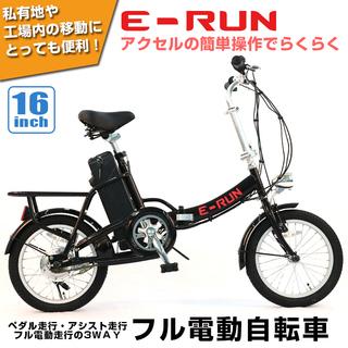 フル電気自転車 公道不可