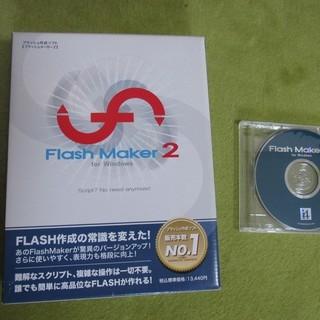 パソコン ソフト Flash Maker 2