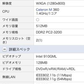 VAIO 型番VGN-FS22B【値下げしました!】 - パソコン