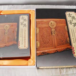 新品 中国古典家具 書籍 本 中国 芸術品 コレクション 中国芸術...
