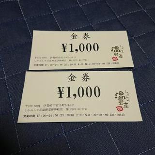 しゃぶしゃぶ温野菜 1000円割引クーポン2枚