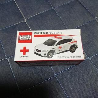 非売品 トミカ 献血運搬車 未使用 未開封
