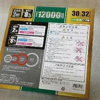 早い者勝ち特別価格で!新品未使用品。蛍光灯 NECライフルック   - 木津川市