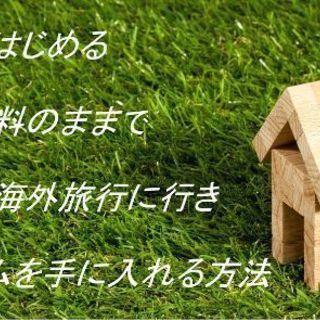 住宅相談(無理のない予算診断)