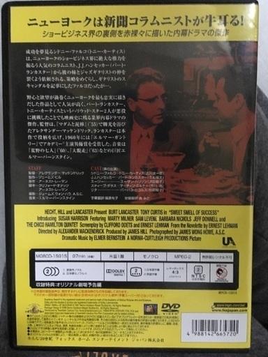 レアDVD『成功の甘き香り』 (NO)...