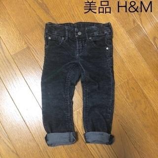 美品 H&M コーデュロイパンツ 100 110