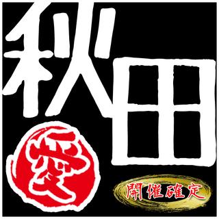 【1月26日(金)】 秋田☆街コン開催決定♪ 2018年もハピこい...