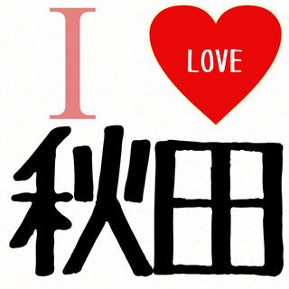 2月4日(日) 秋田コン☆ハピこい☆恋活&婚活応援イベント☆