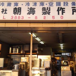 ☆中古業務用厨房機器☆販売中