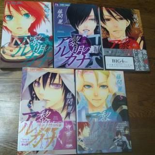 藤間 麗■黎明のアルカナ 1巻~5巻