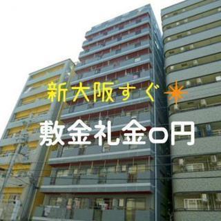 1新大阪🚅敷金礼金0円🏡42.000円