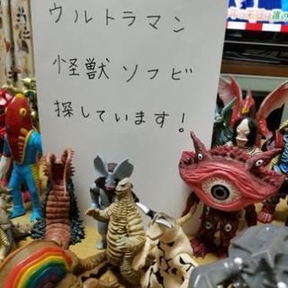 ウルトラマン怪獣ソフビ☆買います☆