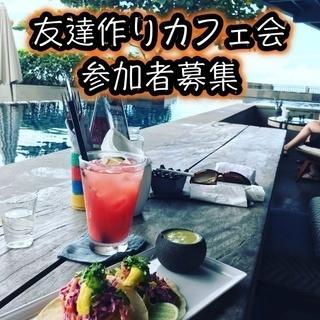 三宮★夢を語ろうカフェ会★空いた時間を活かして夢、目標を共有してみ...
